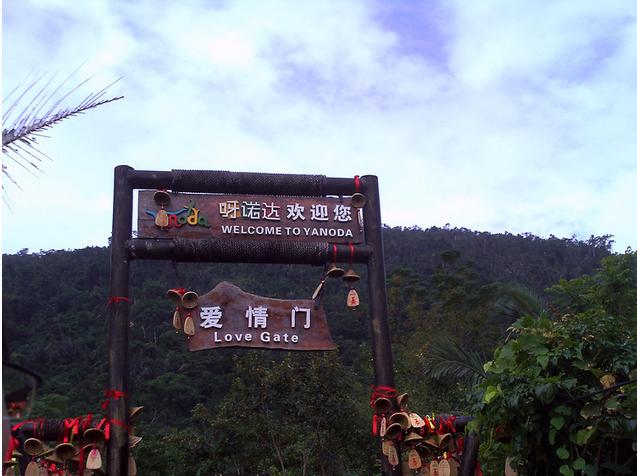 三亚呀诺达热带雨林文化区5A