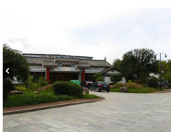 云南 官房大酒店(丽江花园别墅区)