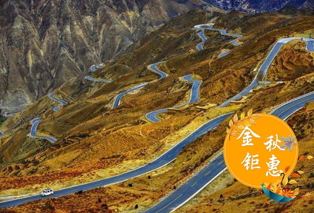 川藏北线转南线8日游