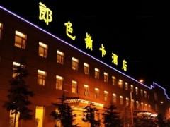 康定郎色岭卡酒店 3