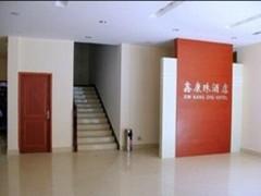 新都桥鑫康珠酒店
